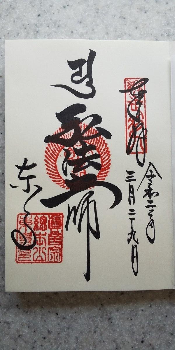 f:id:kyotoburari:20200604113257j:plain