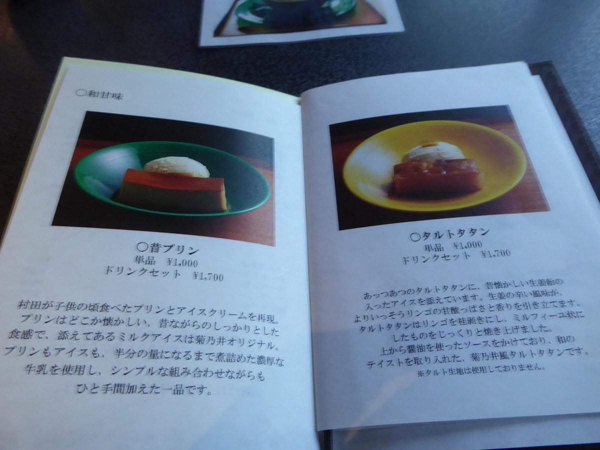 f:id:kyotoburari:20200606115659j:plain