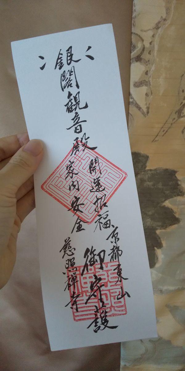f:id:kyotoburari:20200608165235j:plain
