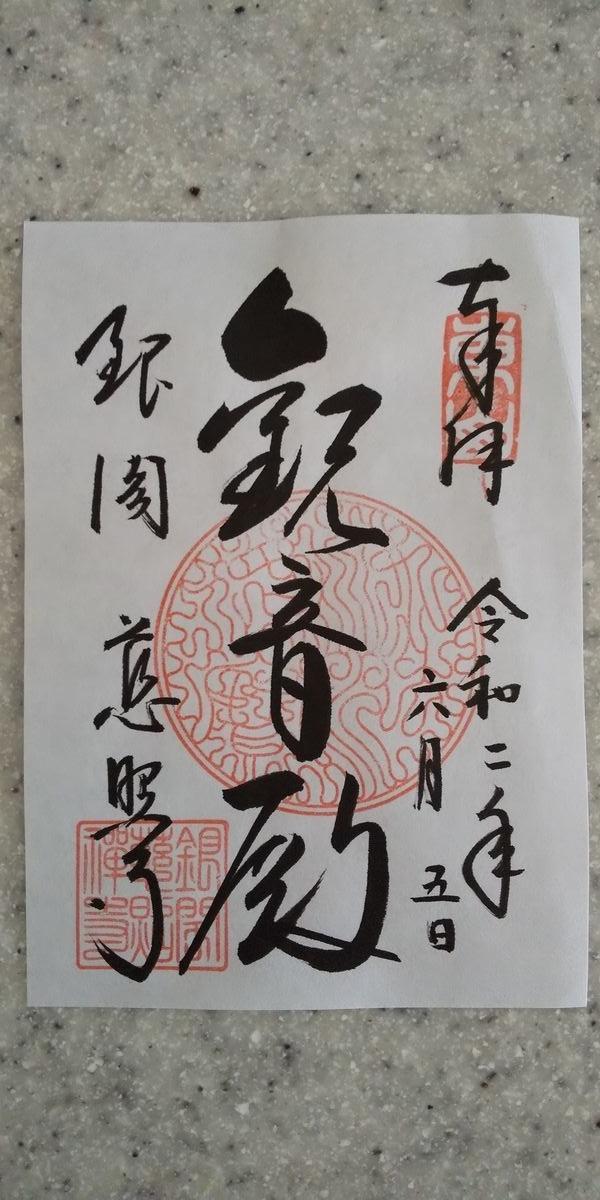 f:id:kyotoburari:20200611114302j:plain