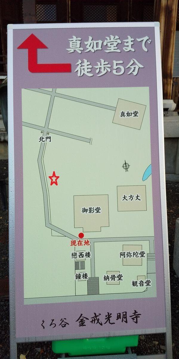f:id:kyotoburari:20200924104159j:plain