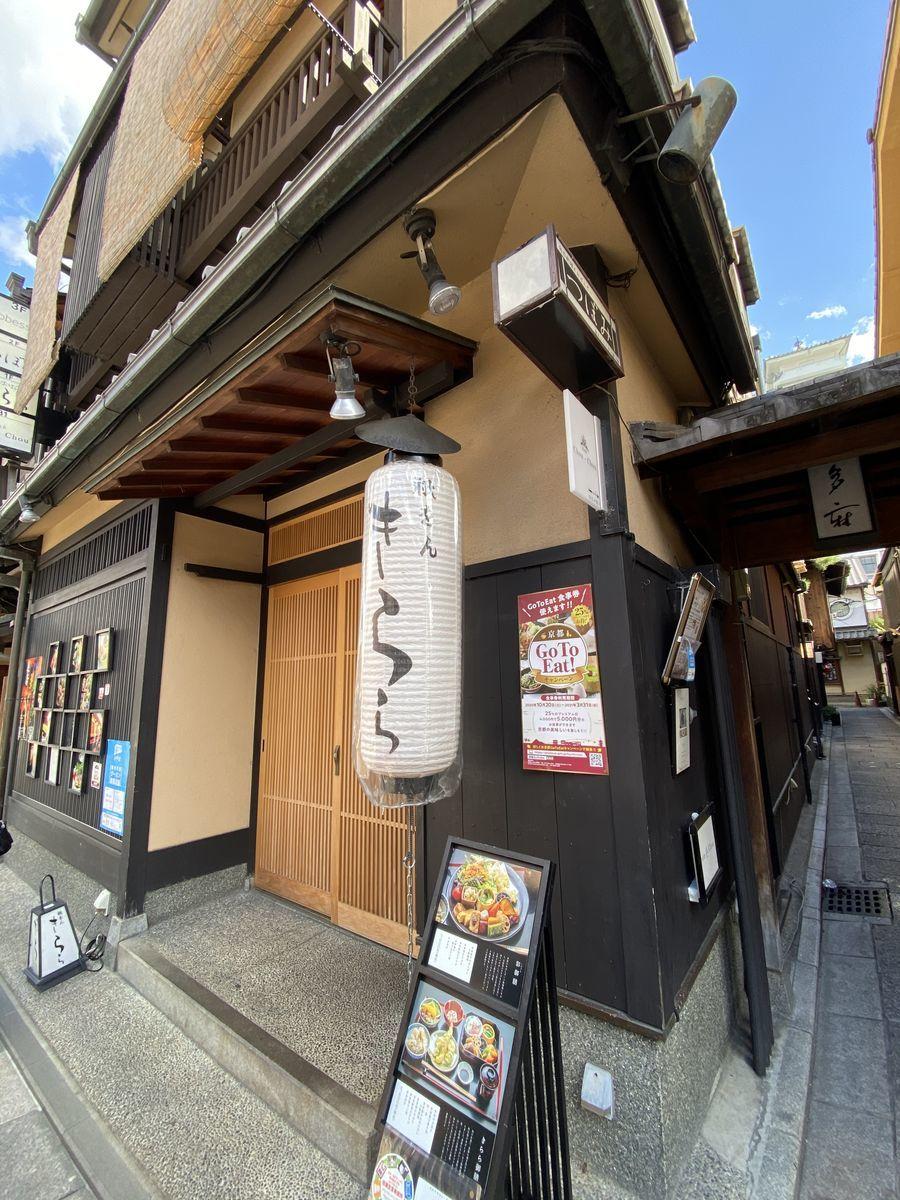f:id:kyotoburari:20201026114554j:plain