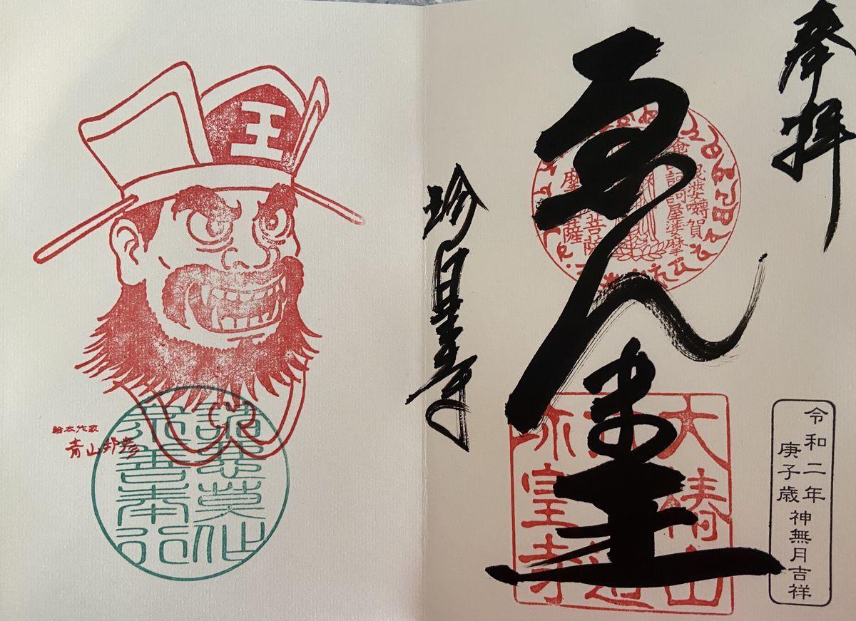 f:id:kyotoburari:20201101153043j:plain