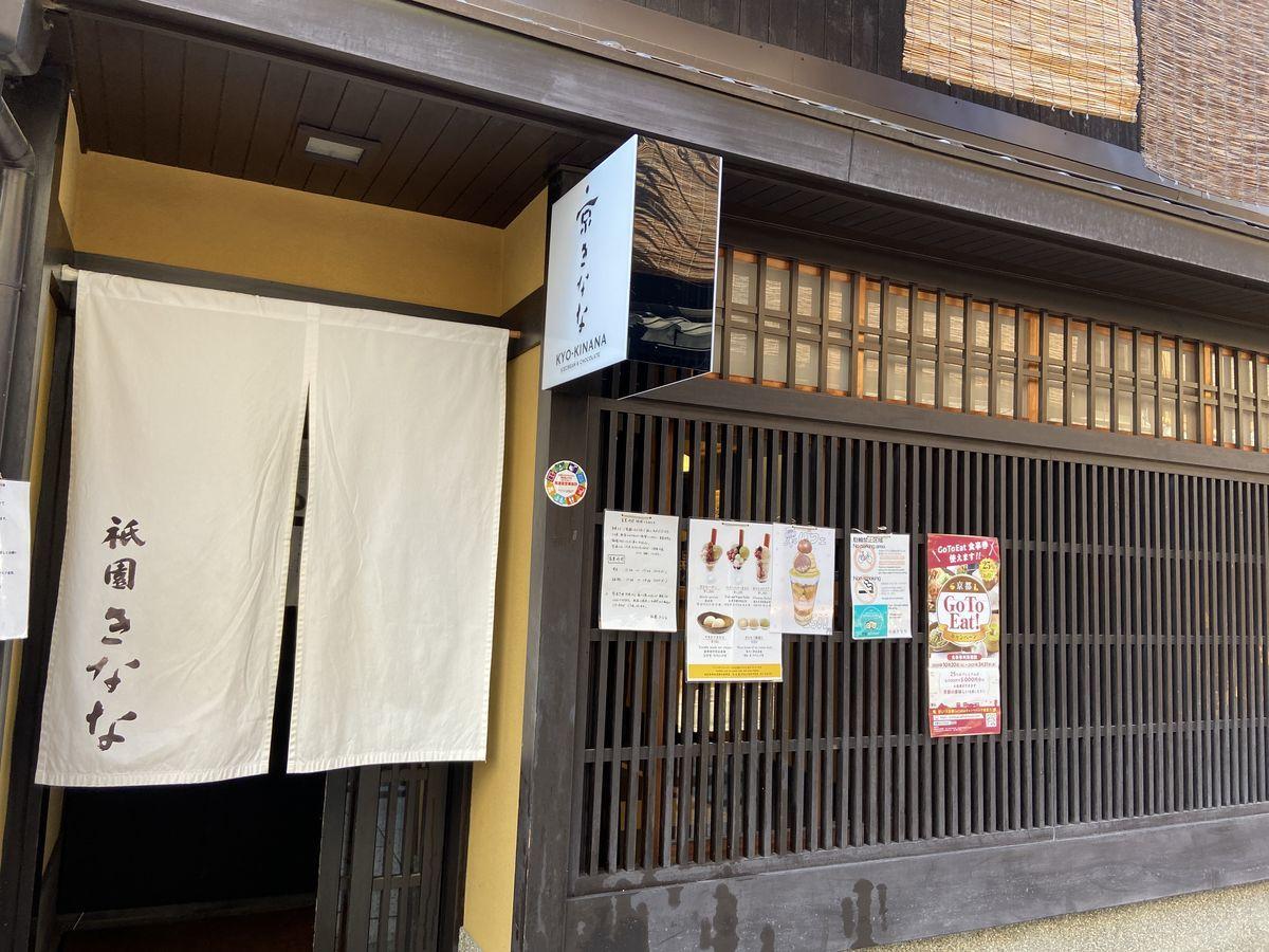 f:id:kyotoburari:20201111154503j:plain