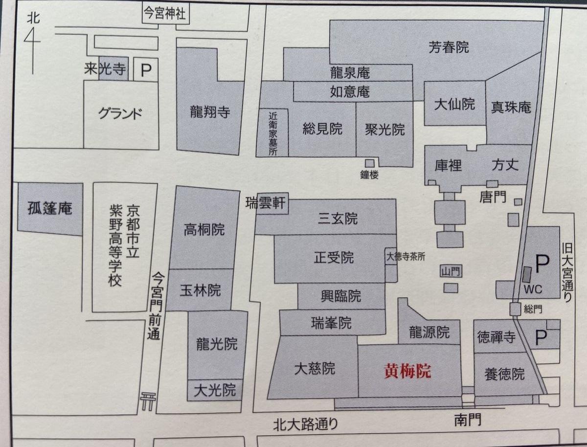 f:id:kyotoburari:20201202094140p:plain