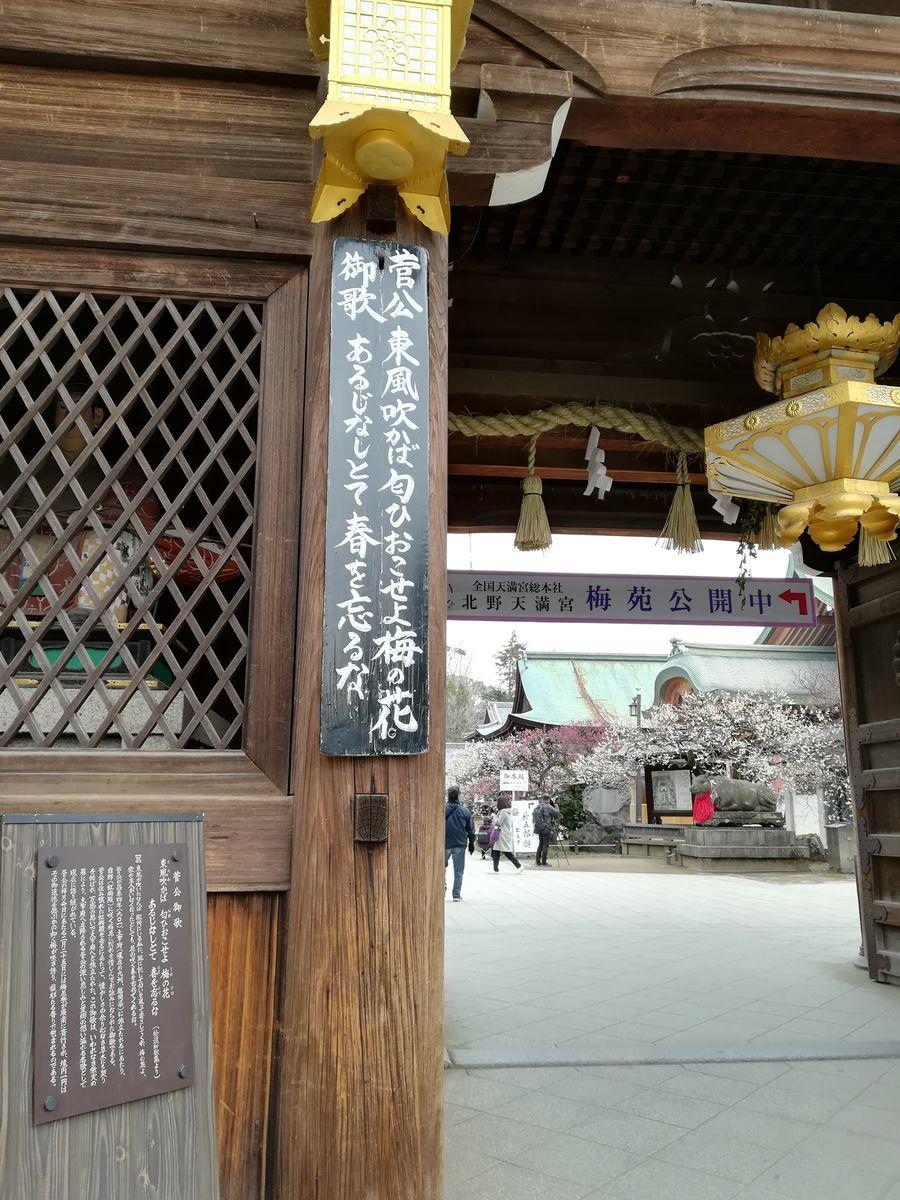 f:id:kyotoburari:20201221094204j:plain