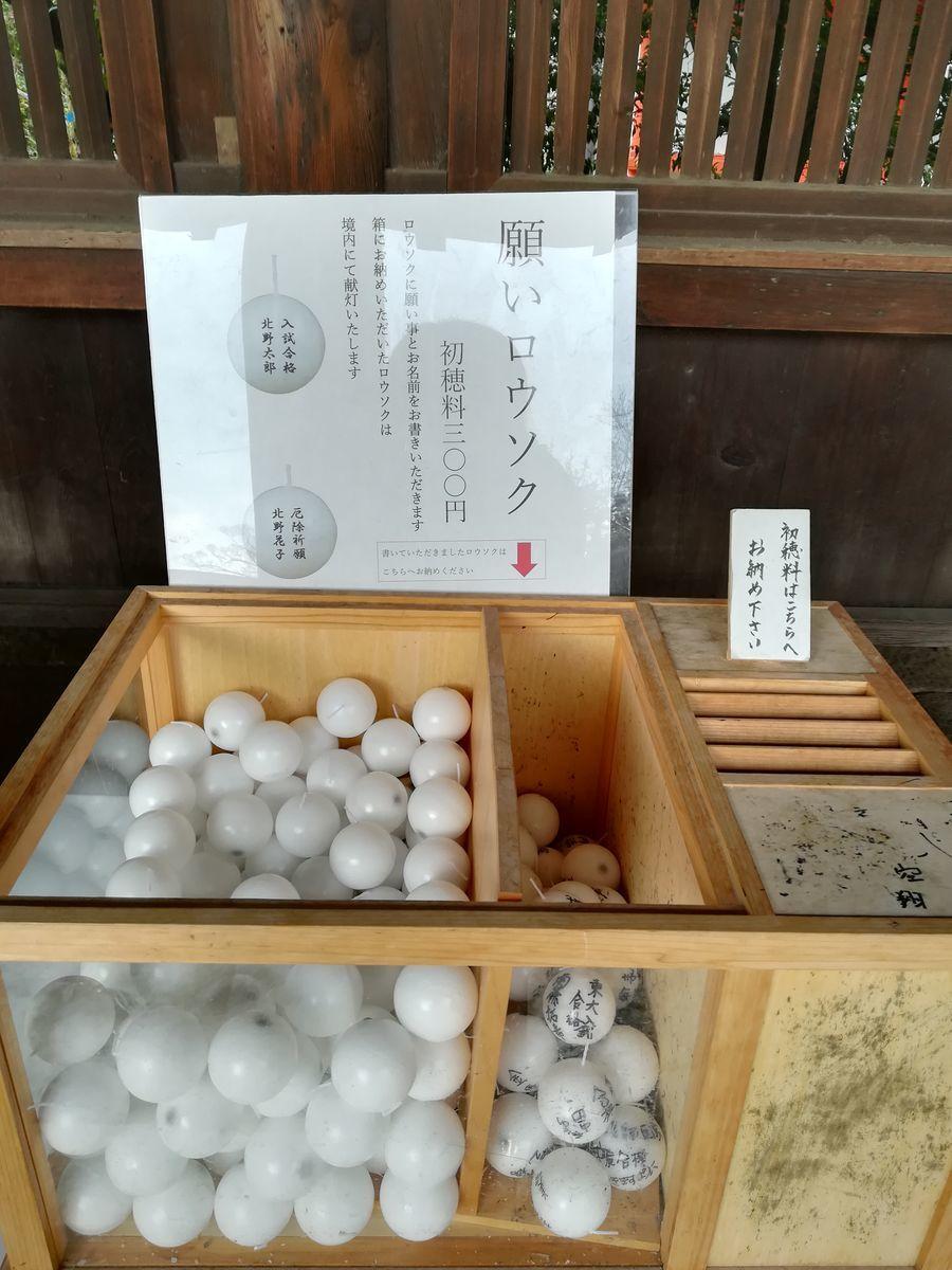 f:id:kyotoburari:20210103174732j:plain