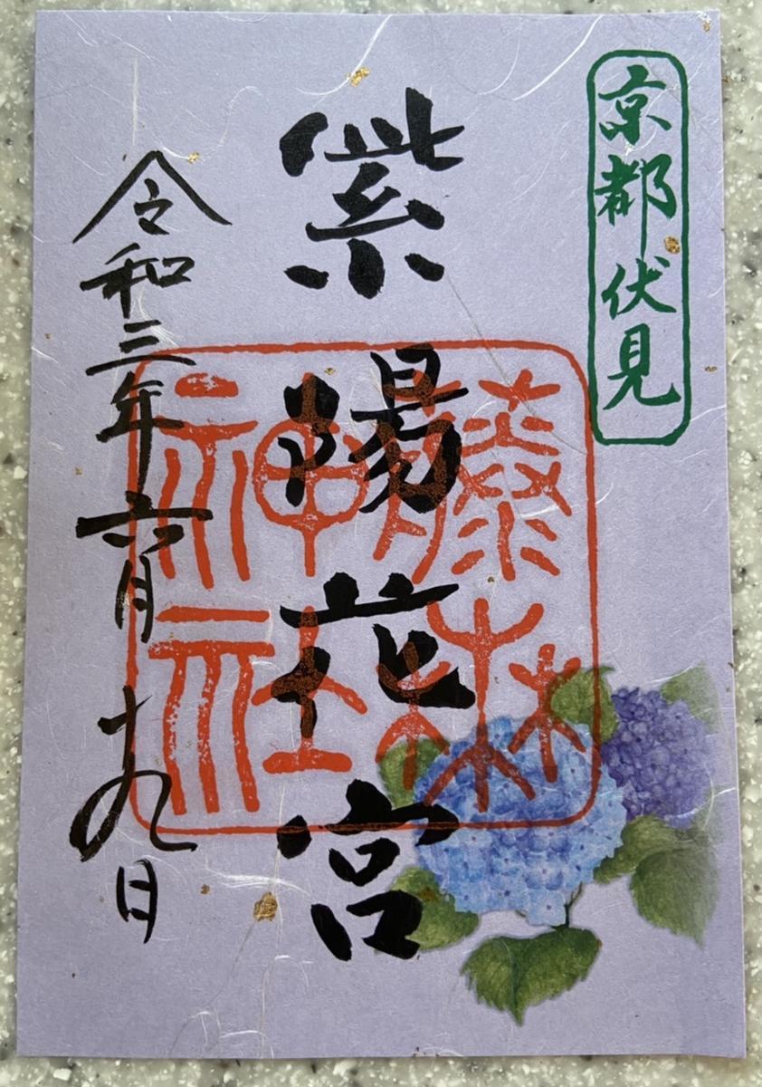 f:id:kyotoburari:20210621113305j:plain