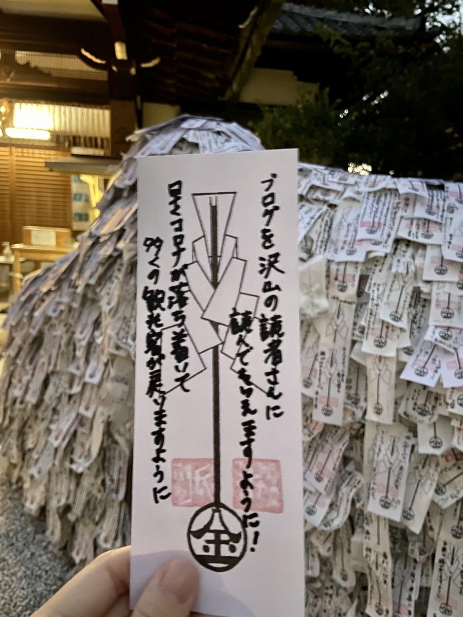 f:id:kyotoburari:20211017215020j:plain