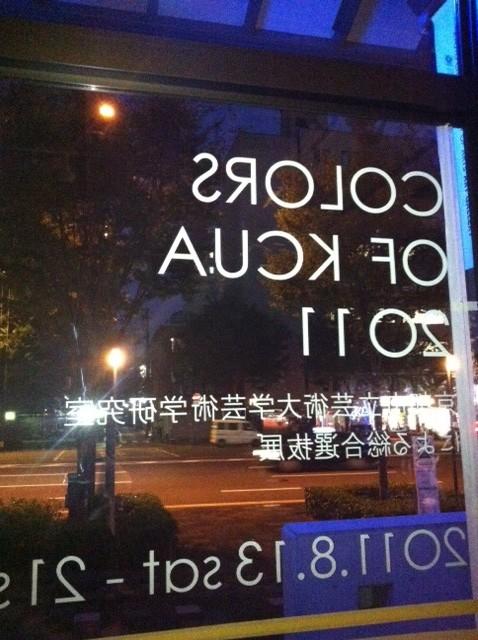 f:id:kyotoggg:20110810192144j:image:w360