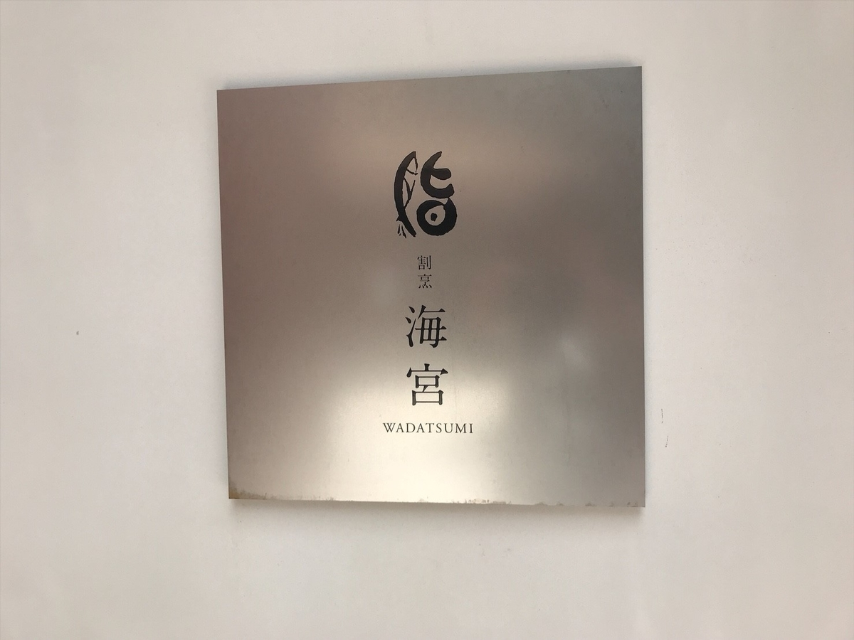 f:id:kyotohokububiyori:20190711222545j:plain