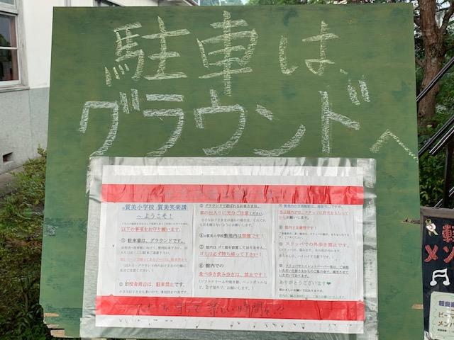 f:id:kyotohokububiyori:20190804143604j:plain