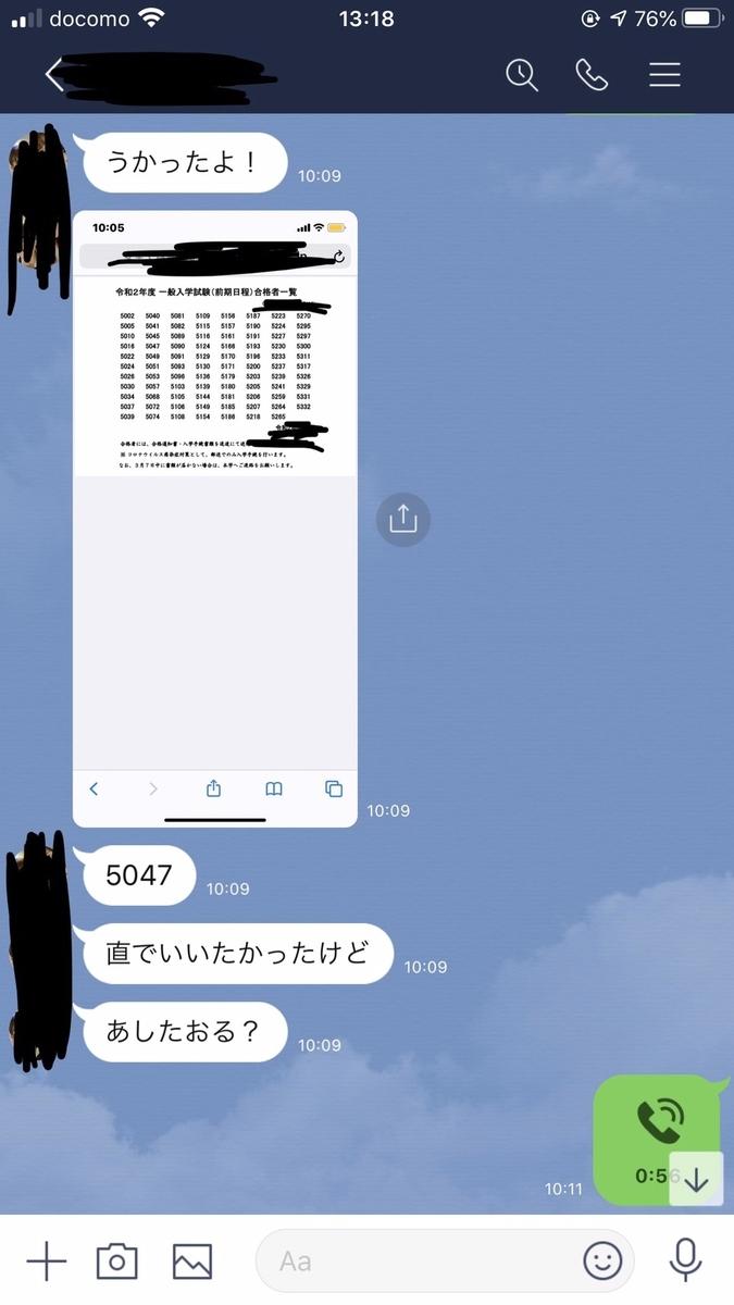 f:id:kyotojuku:20200307132137j:plain