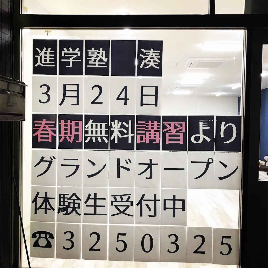 f:id:kyotojuku:20200316001234j:image