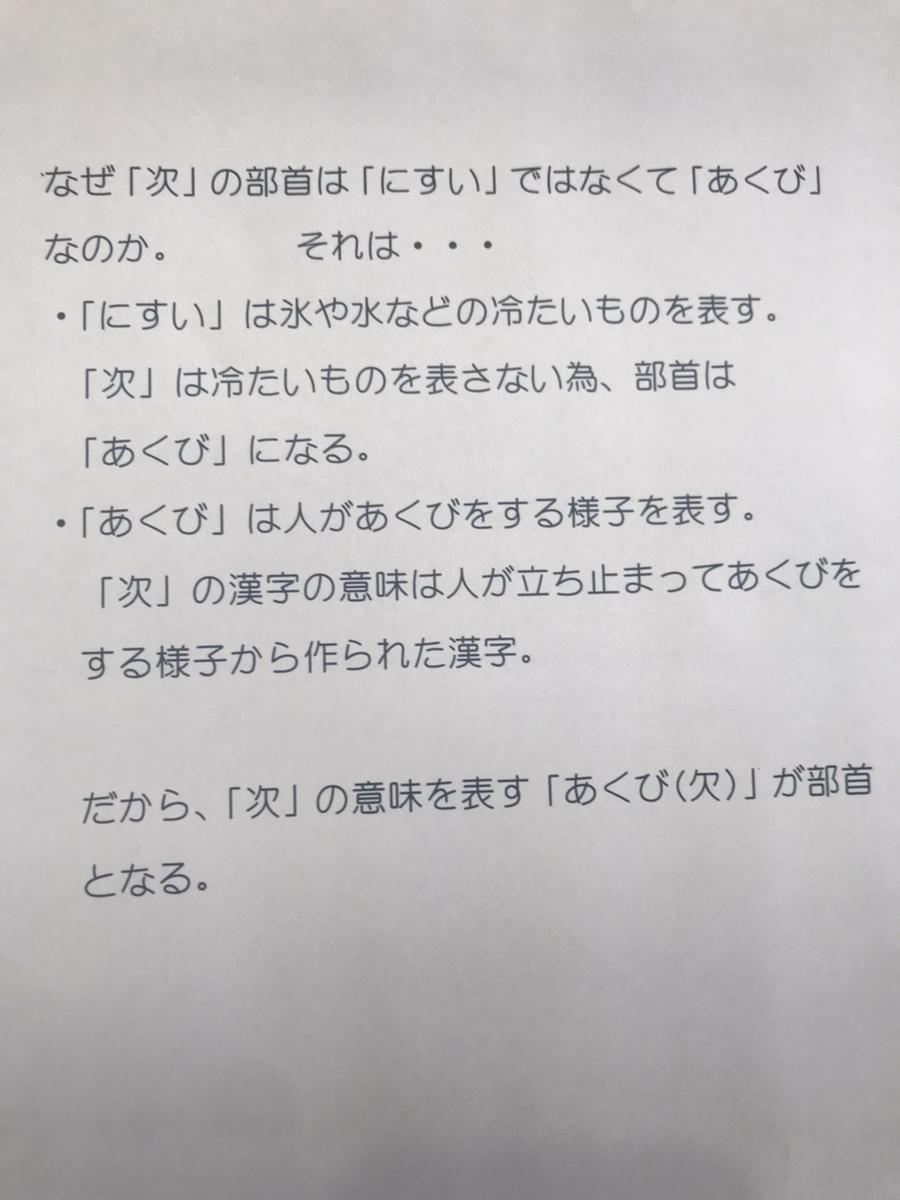f:id:kyotojuku:20200511164131j:plain