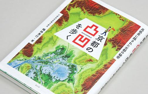 f:id:kyotokoteisa:20160923192740j:plain:w500