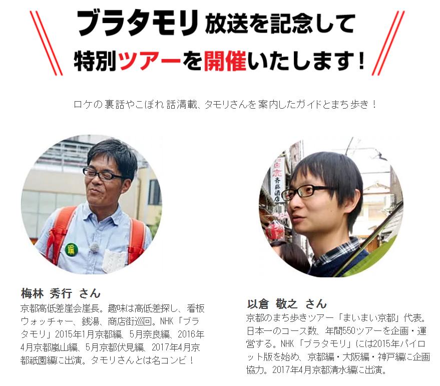f:id:kyotokoteisa:20170415072629j:plain
