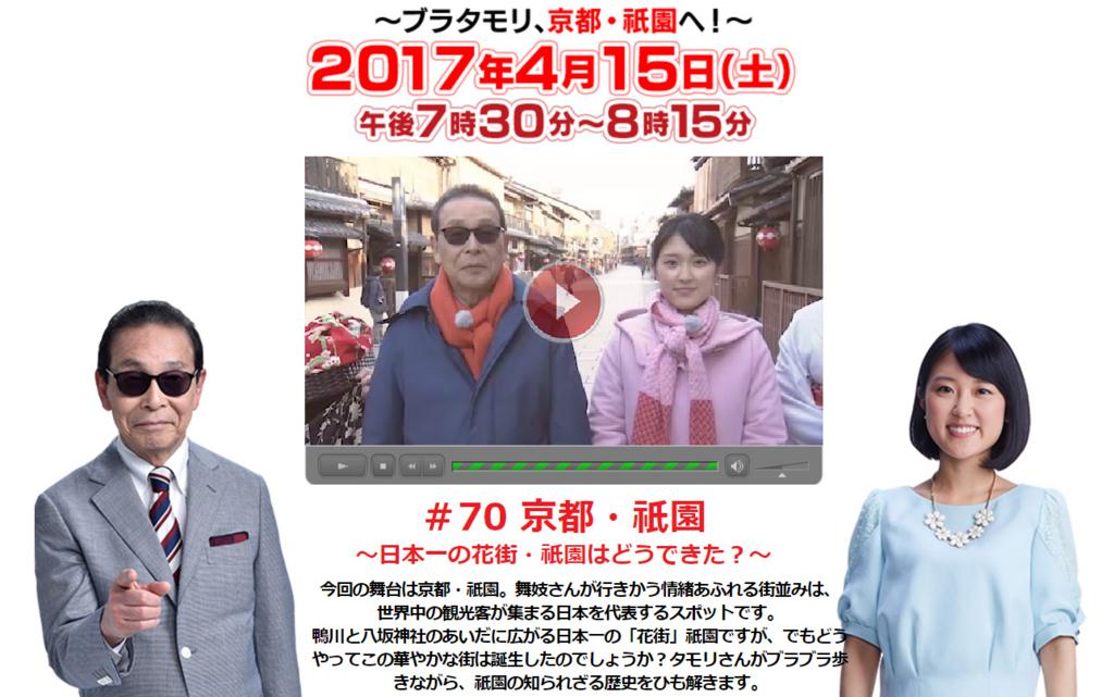f:id:kyotokoteisa:20170415073827j:plain