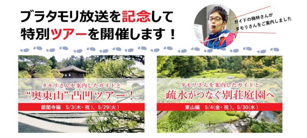 f:id:kyotokoteisa:20180421163002j:plain