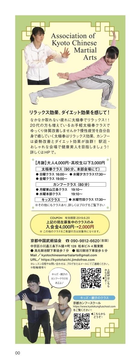 f:id:kyotokungfu:20190430194232j:plain