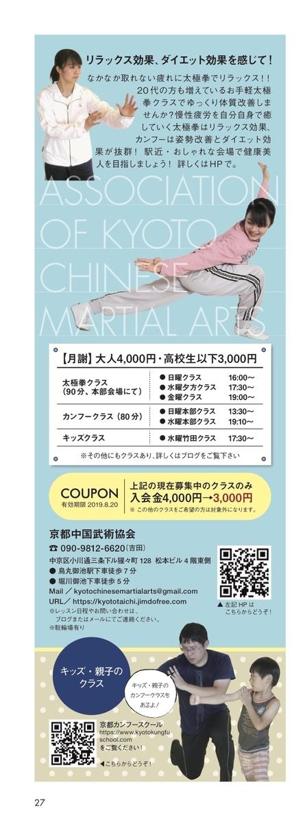f:id:kyotokungfu:20190701200717j:plain