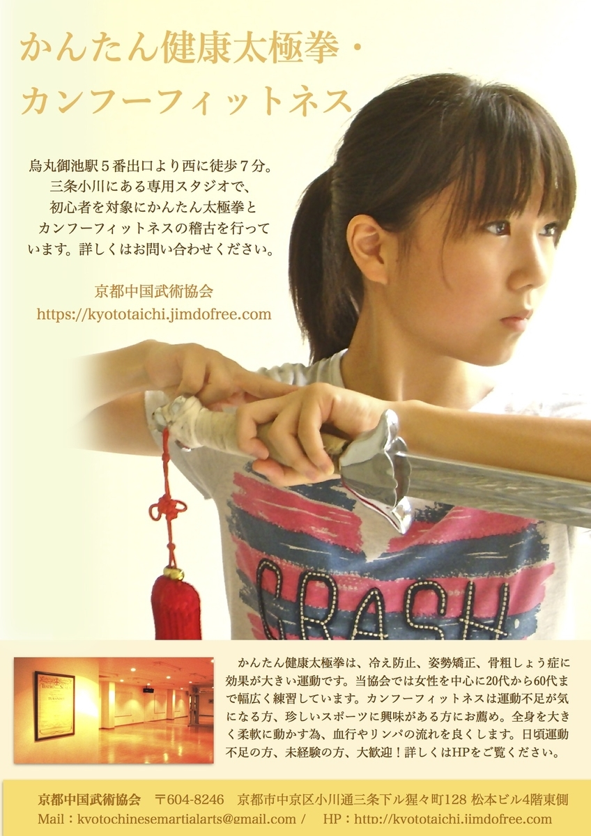 f:id:kyotokungfu:20200223221831j:plain