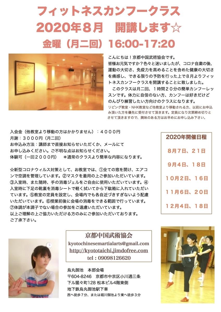 f:id:kyotokungfu:20200710142343j:plain
