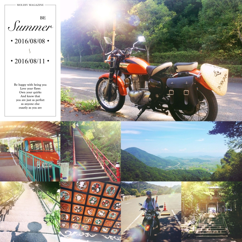 お遍路-バイク-バイクお遍路-結願-遍路バイク-バイク女子-四国お遍路