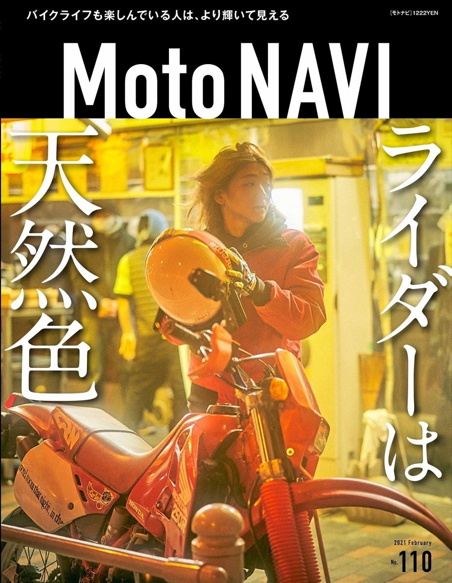 お遍路-バイク-バイクお遍路-結願-遍路バイク-バイク女子-四国お遍路-MOTONAVI