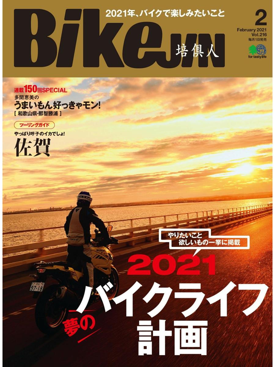 お遍路-バイク-バイクお遍路-結願-遍路バイク-バイク女子-四国お遍路-BikeJIN