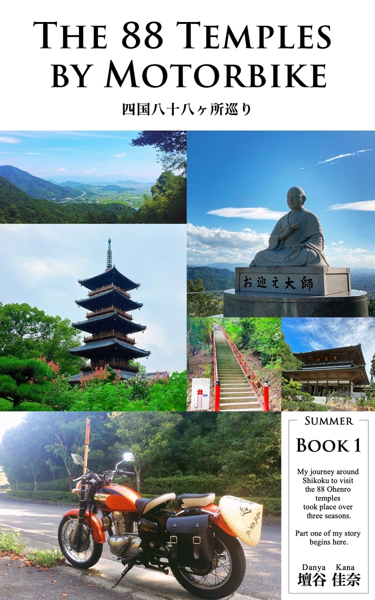 お遍路-バイク-バイクお遍路-motorbike-Kukai-shikoku pilgrimage-四国お遍路-Ohenro