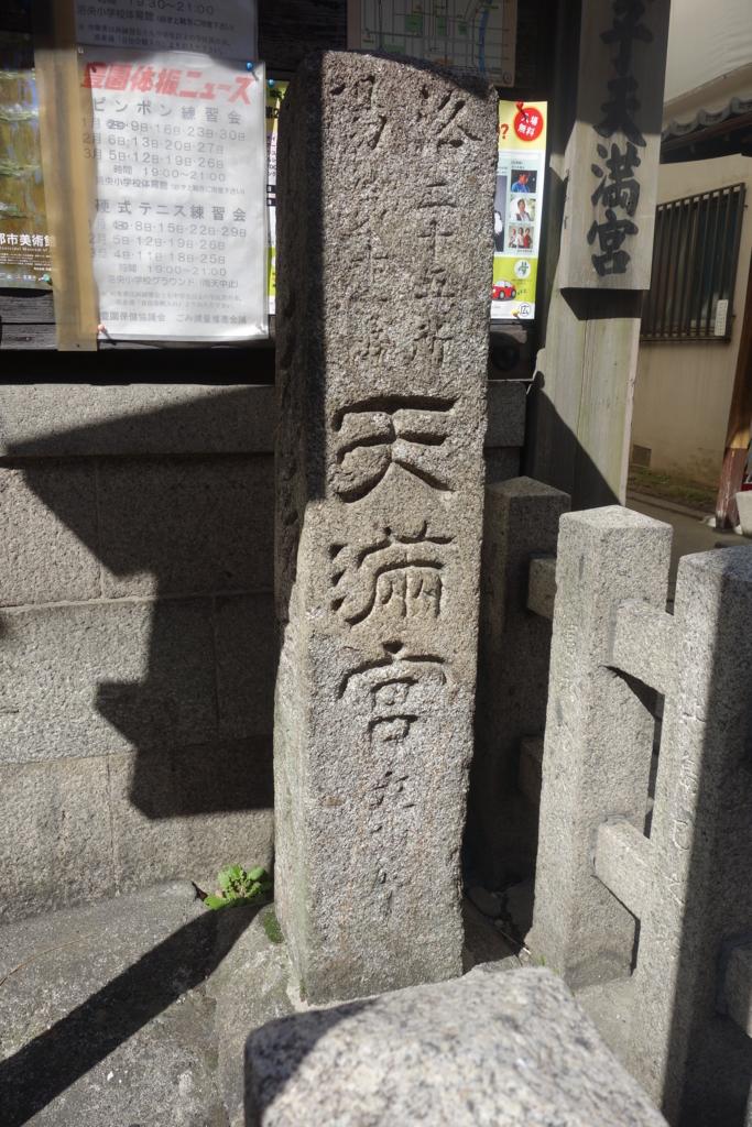 f:id:kyotomichi:20160327000653j:plain