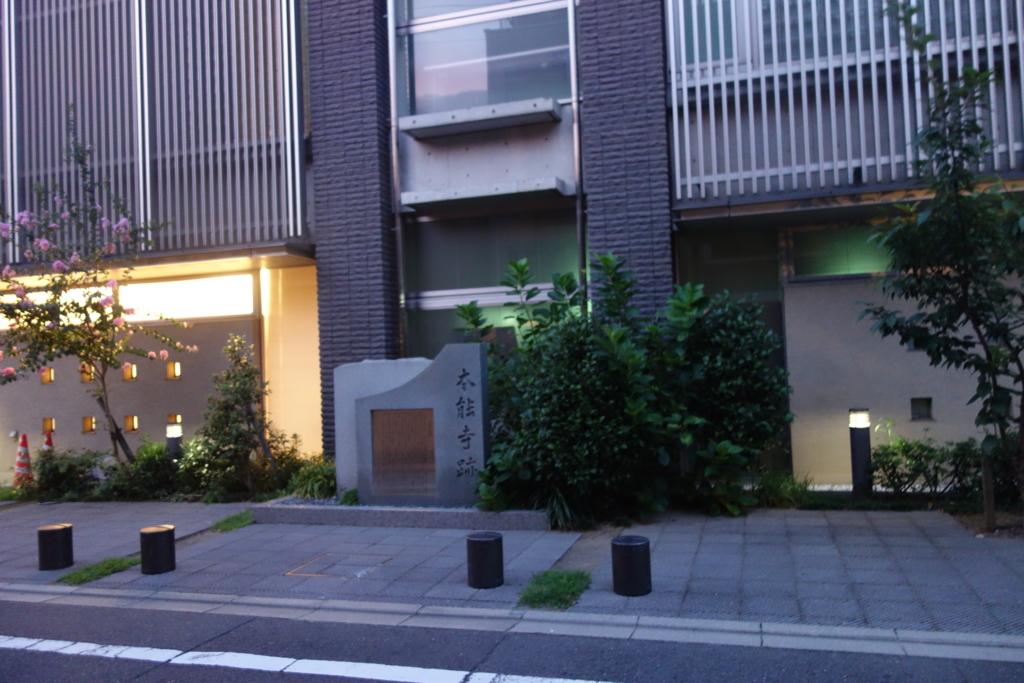 f:id:kyotomichi:20160626233019j:plain