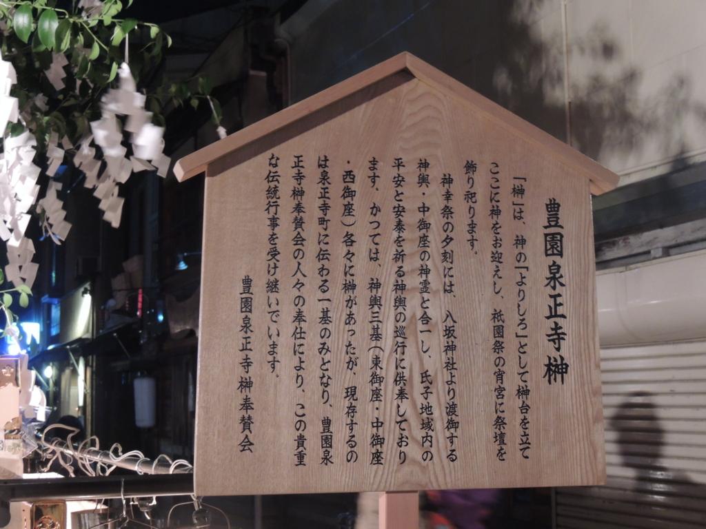 f:id:kyotomichi:20160629212958j:plain