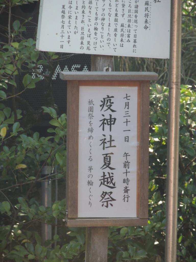 f:id:kyotomichi:20160731223056j:plain