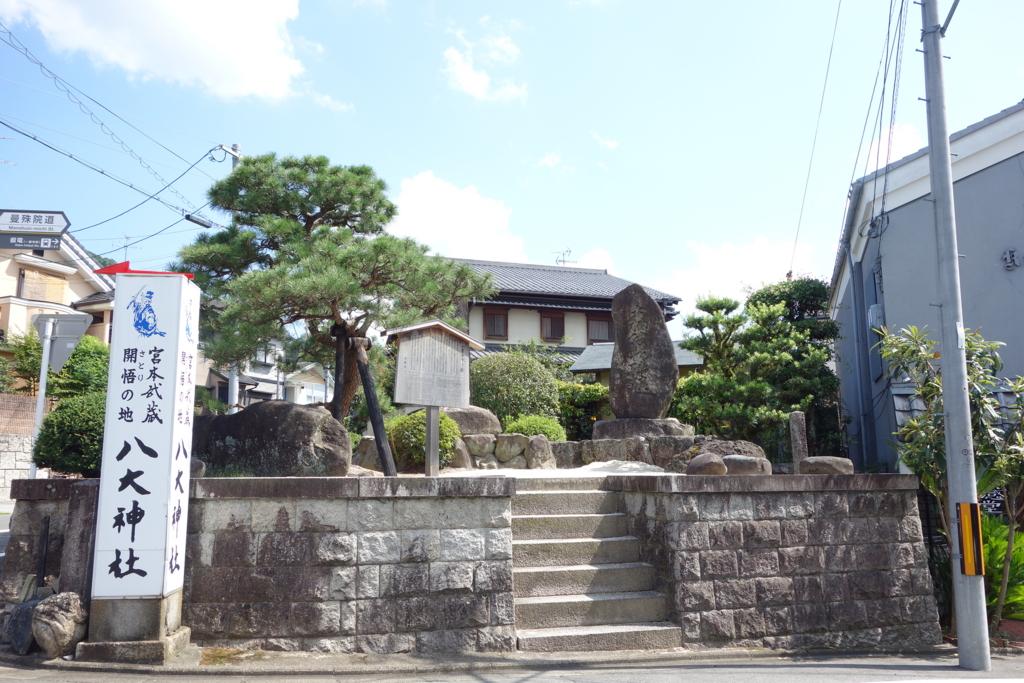 f:id:kyotomichi:20160903151524j:plain