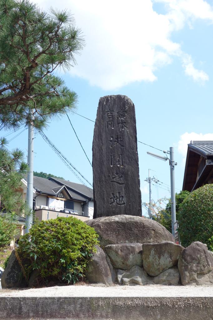 f:id:kyotomichi:20160903152843j:plain