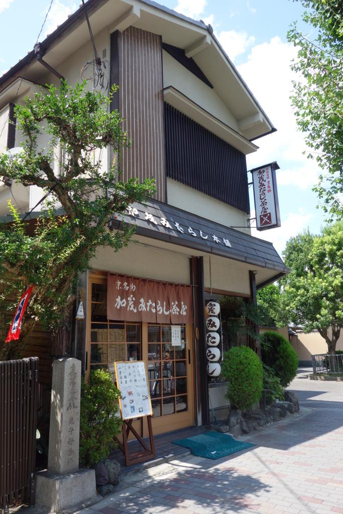 f:id:kyotomichi:20160903211929j:plain