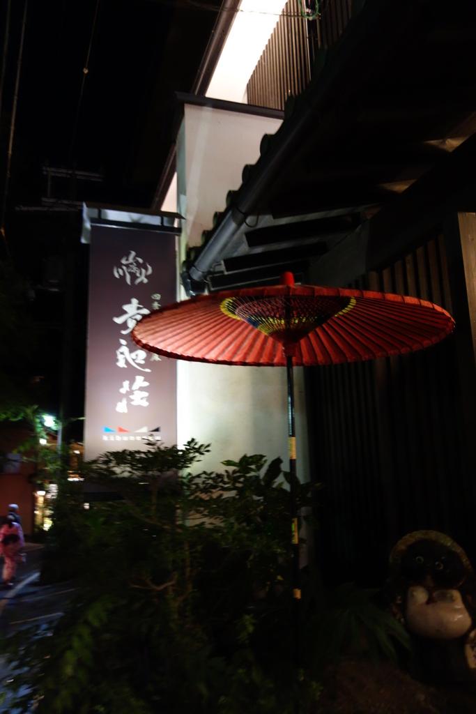 f:id:kyotomichi:20160903230113j:plain