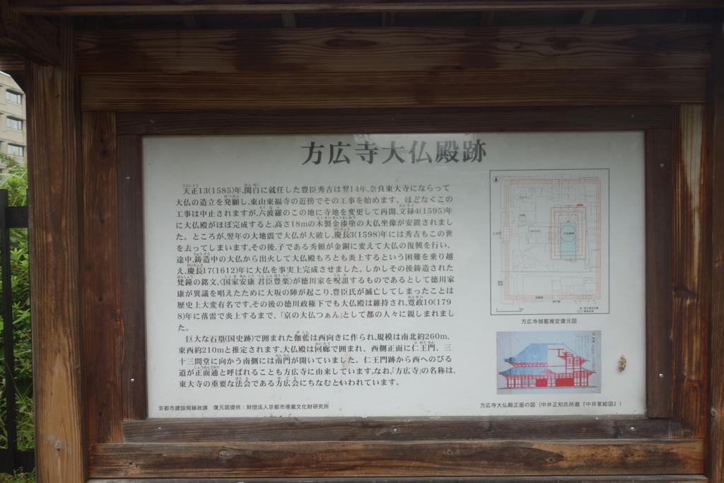 f:id:kyotomichi:20160919214320j:plain