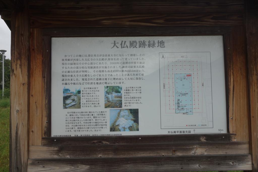 f:id:kyotomichi:20160919214351j:plain