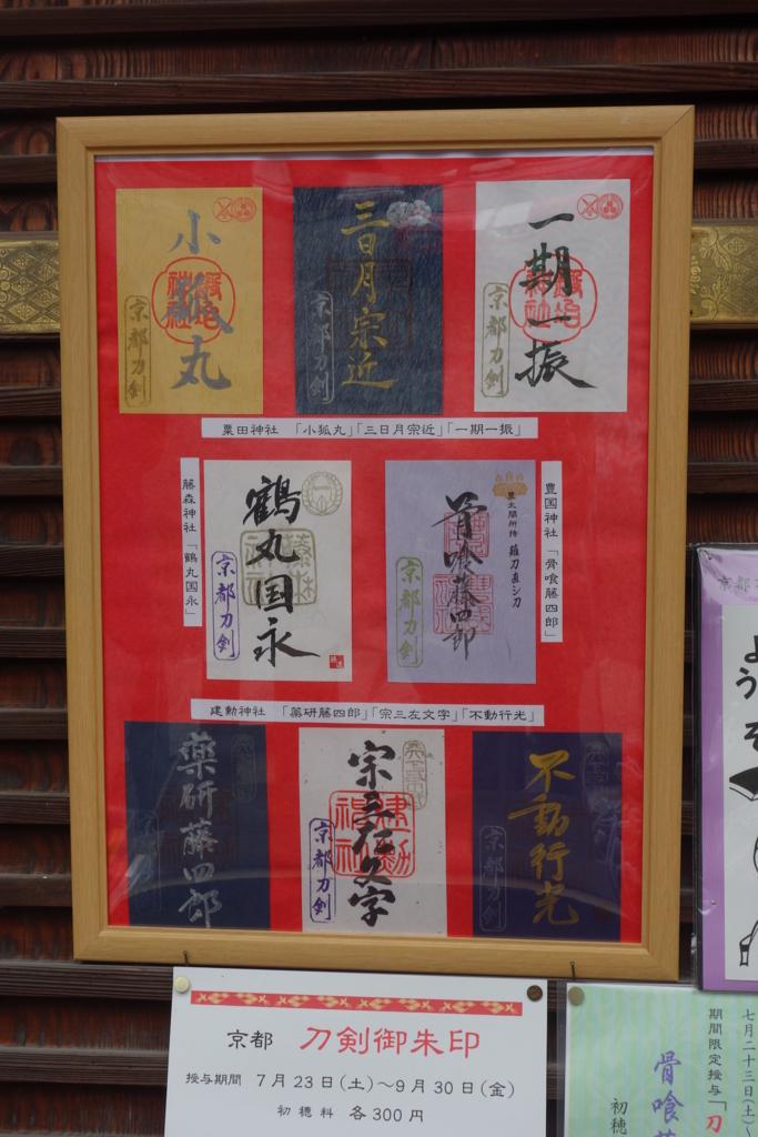 f:id:kyotomichi:20160919231501j:plain