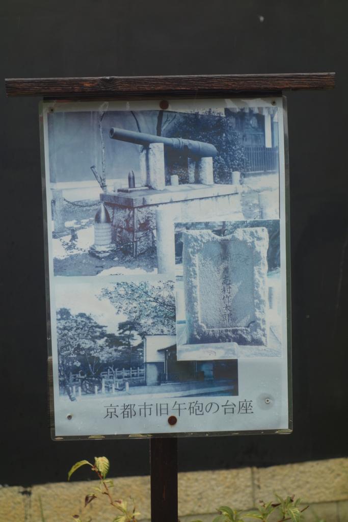 f:id:kyotomichi:20160925195332j:plain