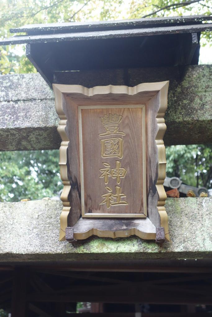 f:id:kyotomichi:20160925204800j:plain