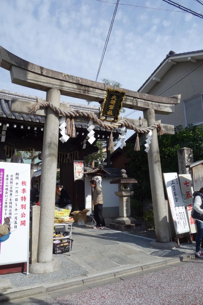 f:id:kyotomichi:20161011220749j:plain