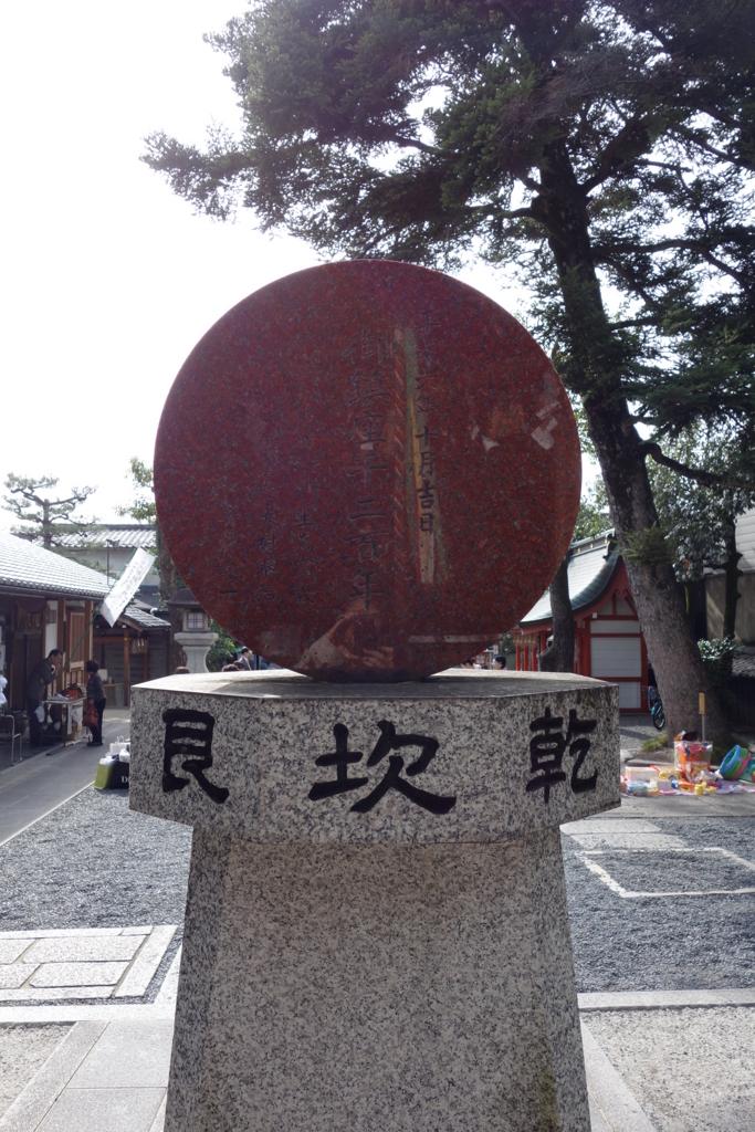f:id:kyotomichi:20161011233959j:plain