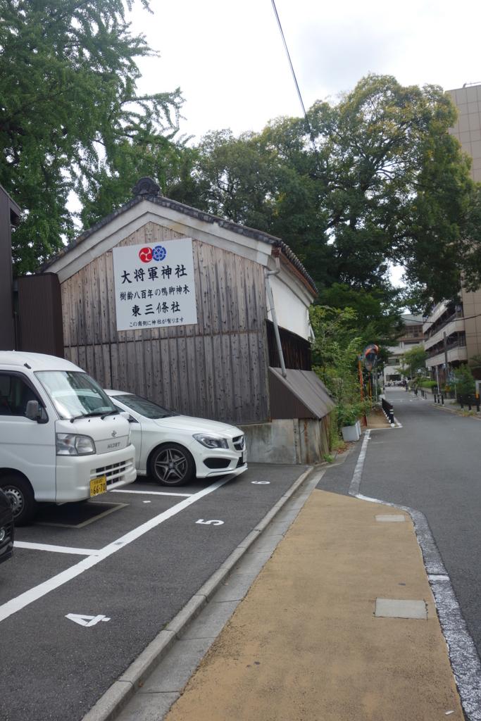 f:id:kyotomichi:20161012223800j:plain