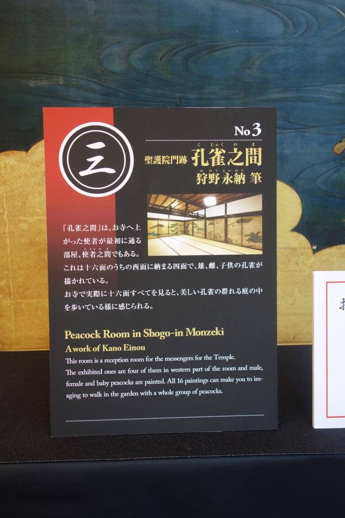 f:id:kyotomichi:20170103093841j:plain