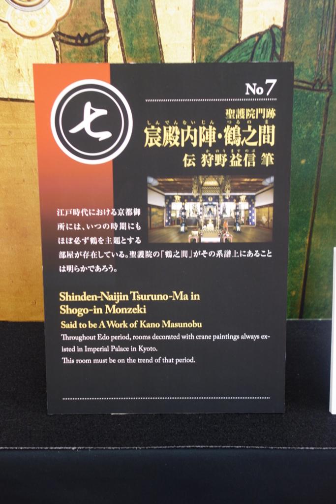 f:id:kyotomichi:20170103095317j:plain