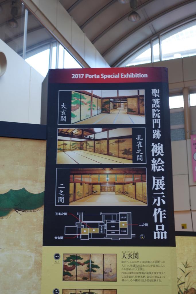 f:id:kyotomichi:20170103095842j:plain